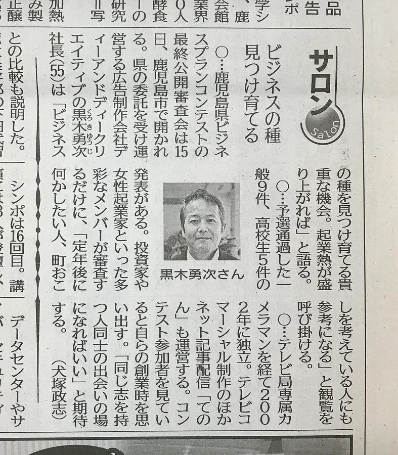 株式会社ディーアンドディークリエイティブ 代表取締役 黒木勇次