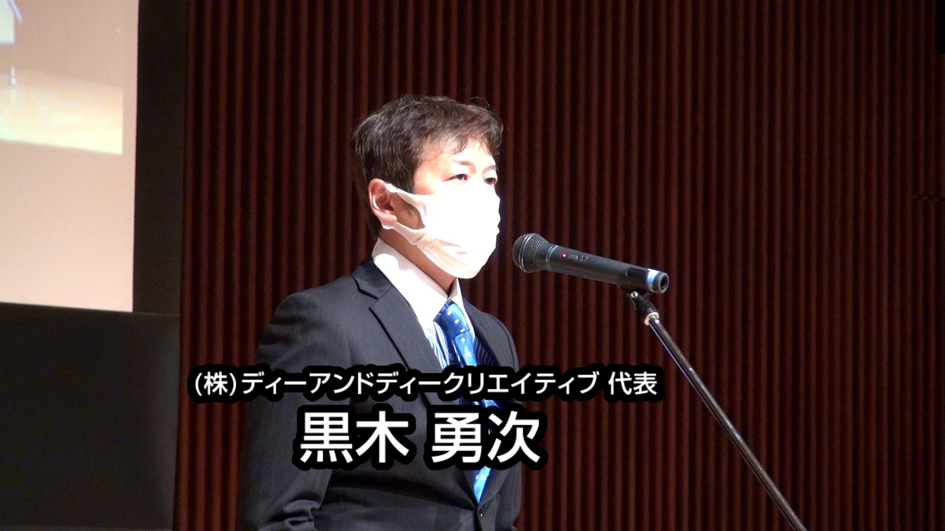 カットディーアンドディークリエイティブ 代表取締役 黒木勇次
