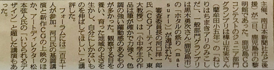 南日本新聞で紹介されました。